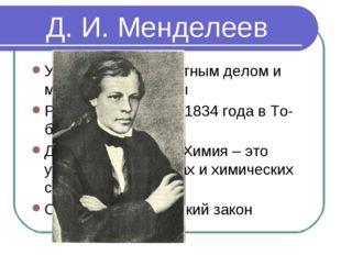 Д. И. Менделеев Увлекался переплетным делом и мастерил чемоданы Родился 27 ян