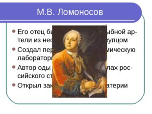 М.В. Ломоносов Его отец был владельцем рыбной ар-тели из нескольких судов и к