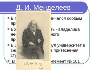 Д. И. Менделеев В гимназии он не отличался особым прилежанием Воспитывала его