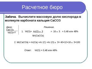 Расчетное бюро Задача. Вычислите массовую долю кислорода в молекуле карбоната