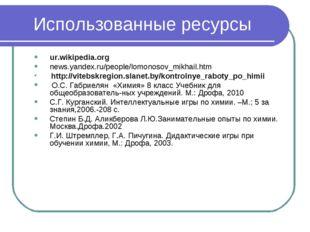 Использованные ресурсы ur.wikipedia.org news.yandex.ru/people/lomonosov_mikha