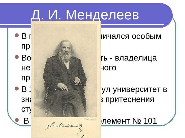Д. И. Менделеев В гимназии он не отличался особым прилежанием Воспитывала его...