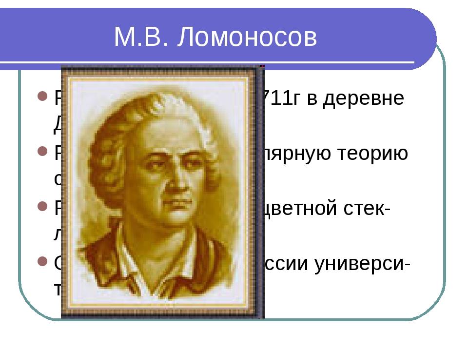 М.В. Ломоносов Родился 19 ноября 1711г в деревне Денисовка Разработал корпуск...