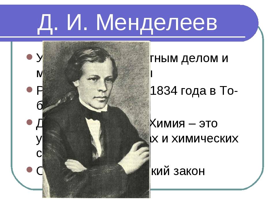 Д. И. Менделеев Увлекался переплетным делом и мастерил чемоданы Родился 27 ян...