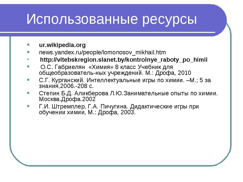 Использованные ресурсы ur.wikipedia.org news.yandex.ru/people/lomonosov_mikha...