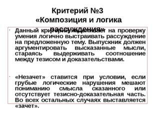 Критерий №3 «Композиция и логика рассуждения» Данный критерий нацеливает на п