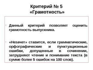 Критерий № 5 «Грамотность» Данный критерий позволяет оценить грамотность выпу