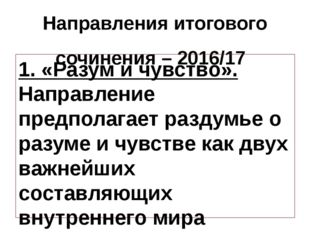 Направления итогового сочинения – 2016/17 1. «Разум и чувство». Направление п