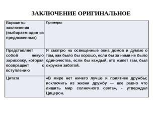 ЗАКЛЮЧЕНИЕ ОРИГИНАЛЬНОЕ Варианты заключения (выбираем один из предложенных) П