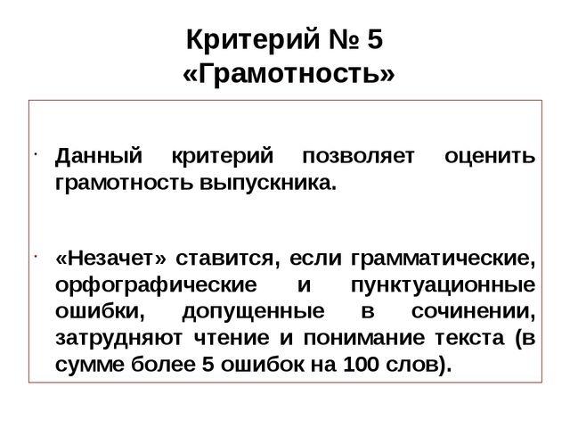 Критерий № 5 «Грамотность» Данный критерий позволяет оценить грамотность выпу...