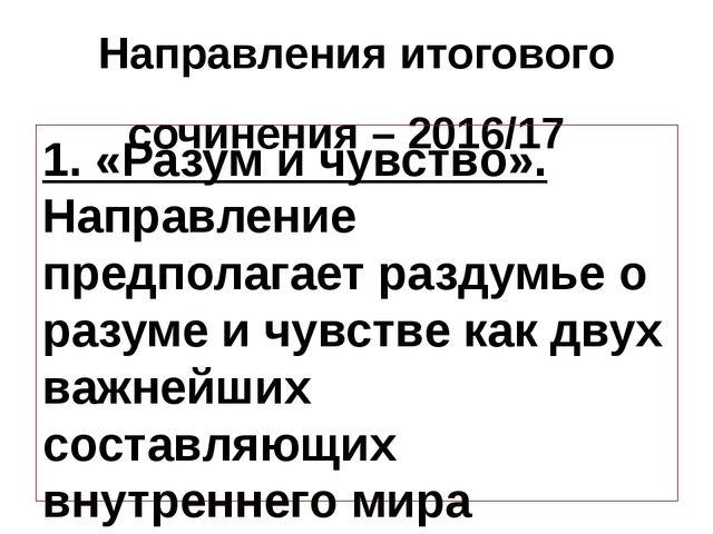 Направления итогового сочинения – 2016/17 1. «Разум и чувство». Направление п...