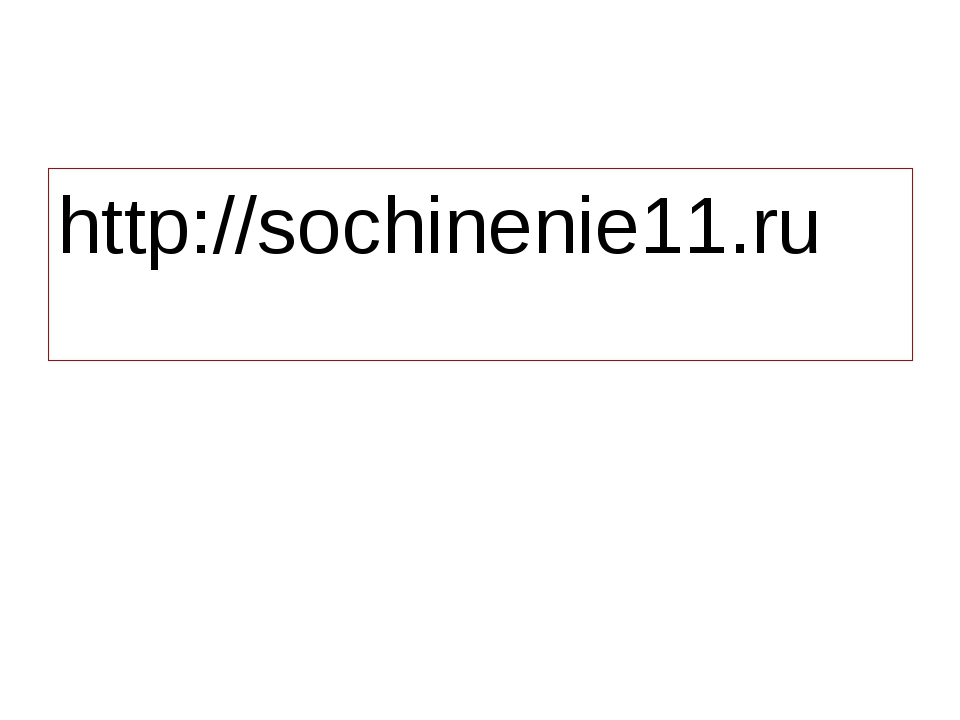http://sochinenie11.ru