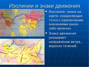 Изолинии и знаки движения Изолиния- линия на карте, соединяющая точки с одина