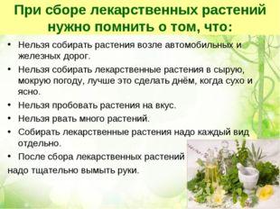 При сборе лекарственных растений нужно помнить о том, что: Нельзя собирать ра