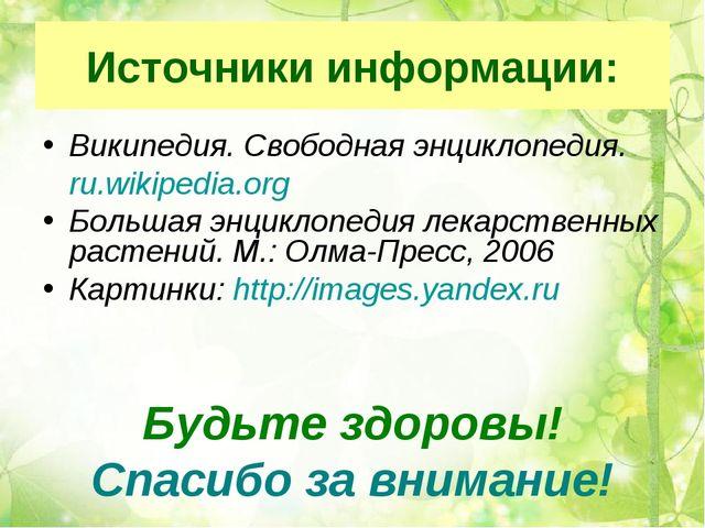 Источники информации: Википедия. Свободная энциклопедия. ru.wikipedia.org Бо...