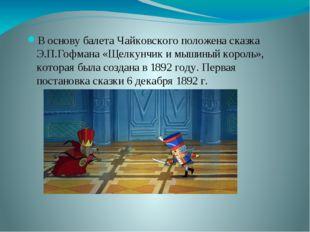В основу балета Чайковского положена сказка Э.П.Гофмана «Щелкунчик и мышиный