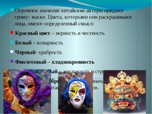 Огромное значение китайские актеры придают гриму- маске. Цвета, которыми они