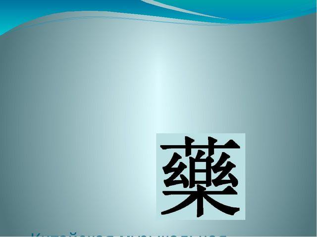 Китайская музыкальная культура одна из самых древних. Музыка переводится на...