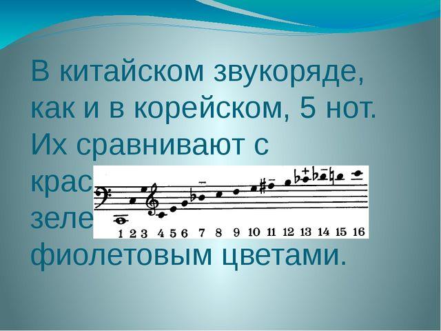 В китайском звукоряде, как и в корейском, 5 нот. Их сравнивают с красным, жел...