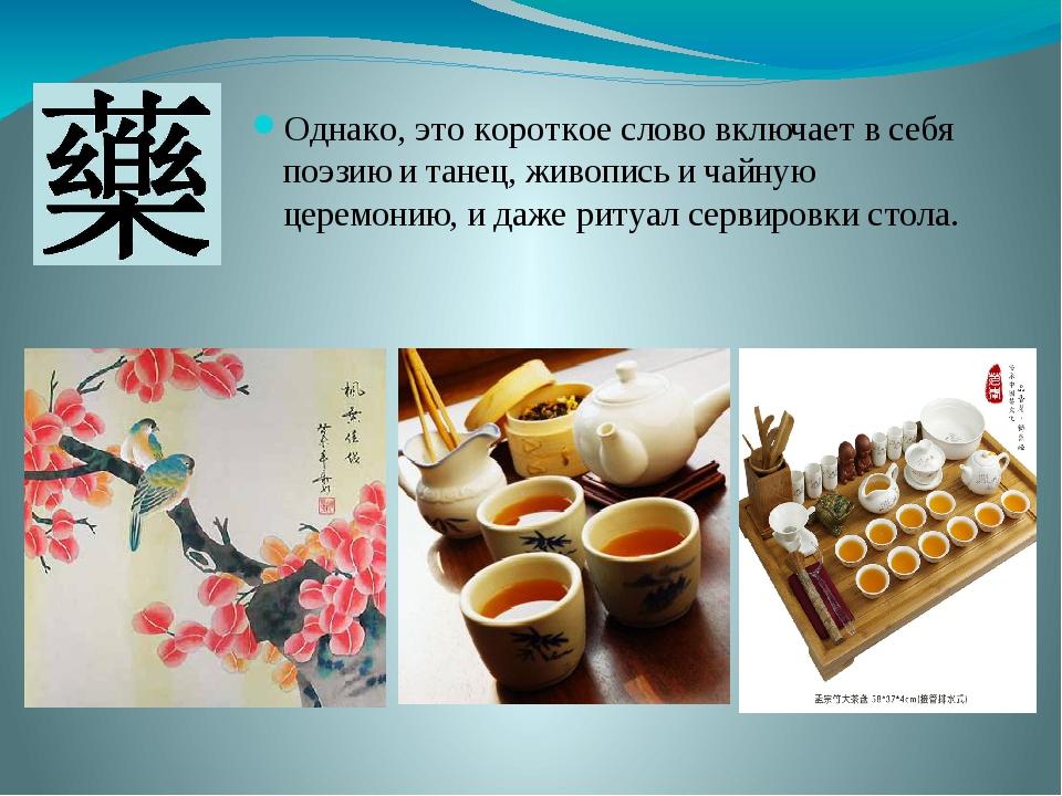 Однако, это короткое слово включает в себя поэзию и танец, живопись и чайную...