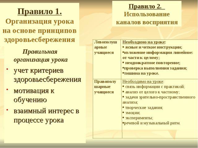 Правило 1. Организация урока на основе принципов здоровьесбережения Правильна...