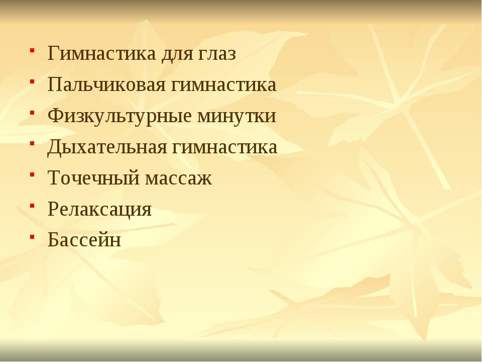 Гимнастика для глаз Пальчиковая гимнастика Физкультурные минутки Дыхательная...