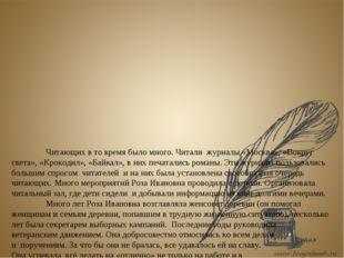 Читающих в то время было много. Читали журналы «Москва», «Вокруг света