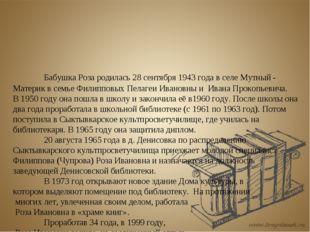 Бабушка Роза родилась 28 сентября 1943 года в селе Мутный - Материк в се