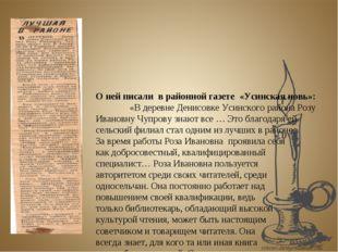 О ней писали в районной газете «Усинская новь»: «В деревне Денисовке Усинск