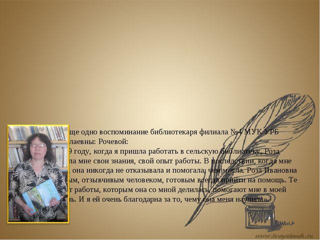 А вот еще одно воспоминание библиотекаря филиала №4 МУК УРБ Маргариты Н...