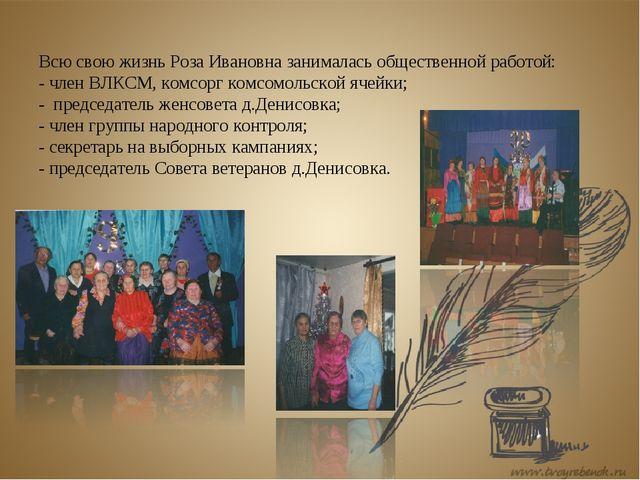 Всю свою жизнь Роза Ивановна занималась общественной работой: - член ВЛКСМ, к...