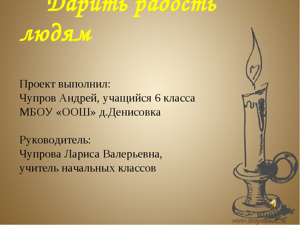 Дарить радость людям Проект выполнил: Чупров Андрей, учащийся 6 класса МБОУ...