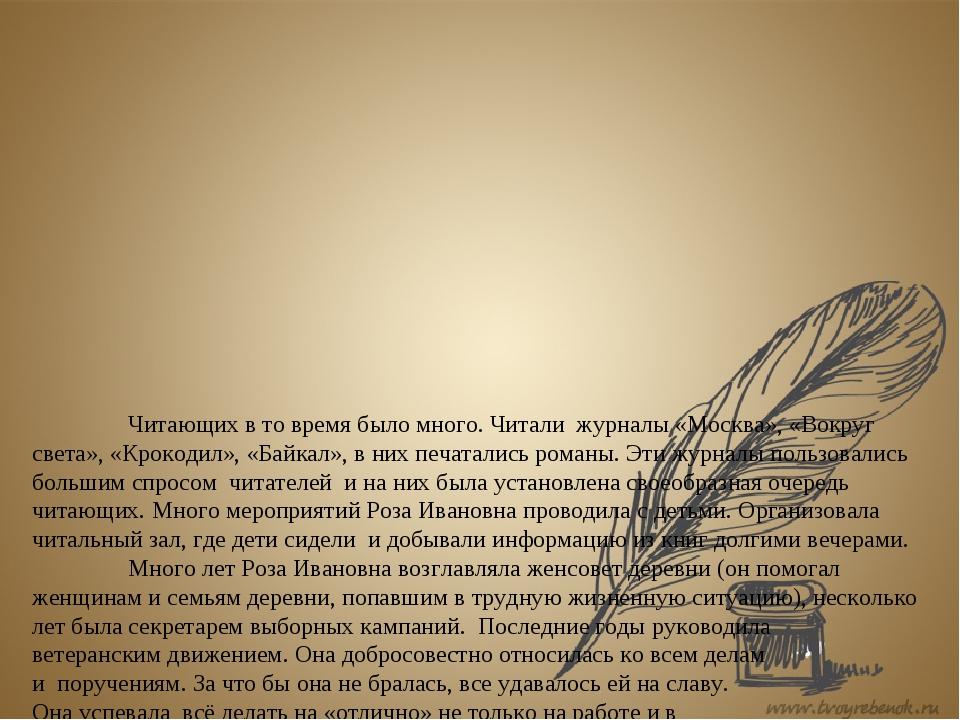 Читающих в то время было много. Читали журналы «Москва», «Вокруг света...