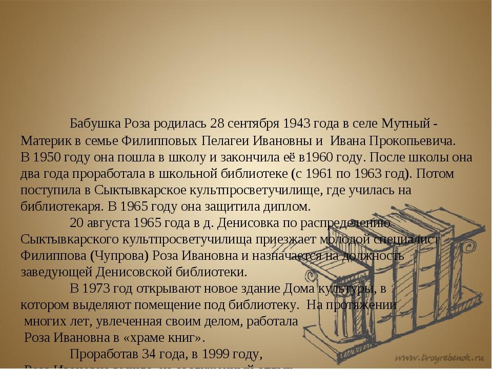 Бабушка Роза родилась 28 сентября 1943 года в селе Мутный - Материк в се...