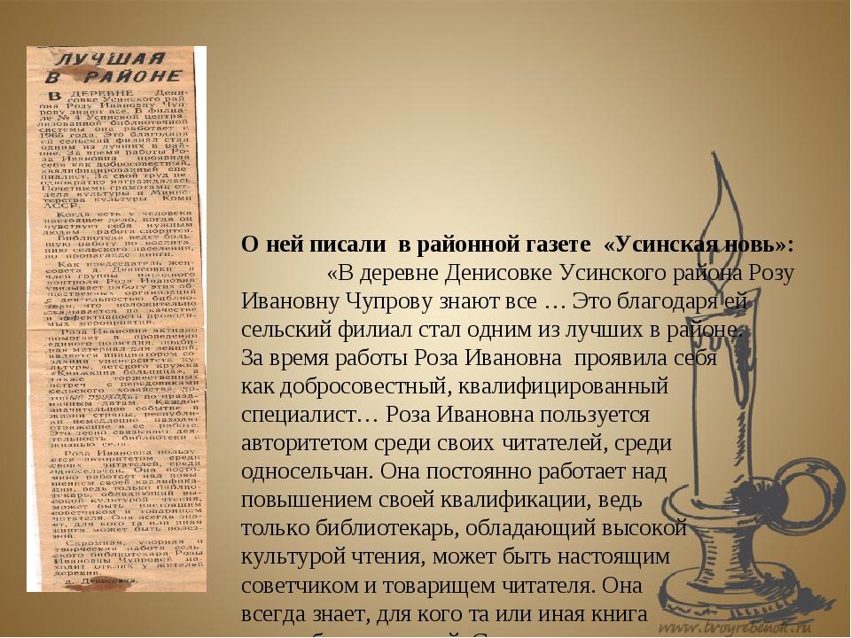 О ней писали в районной газете «Усинская новь»: «В деревне Денисовке Усинск...