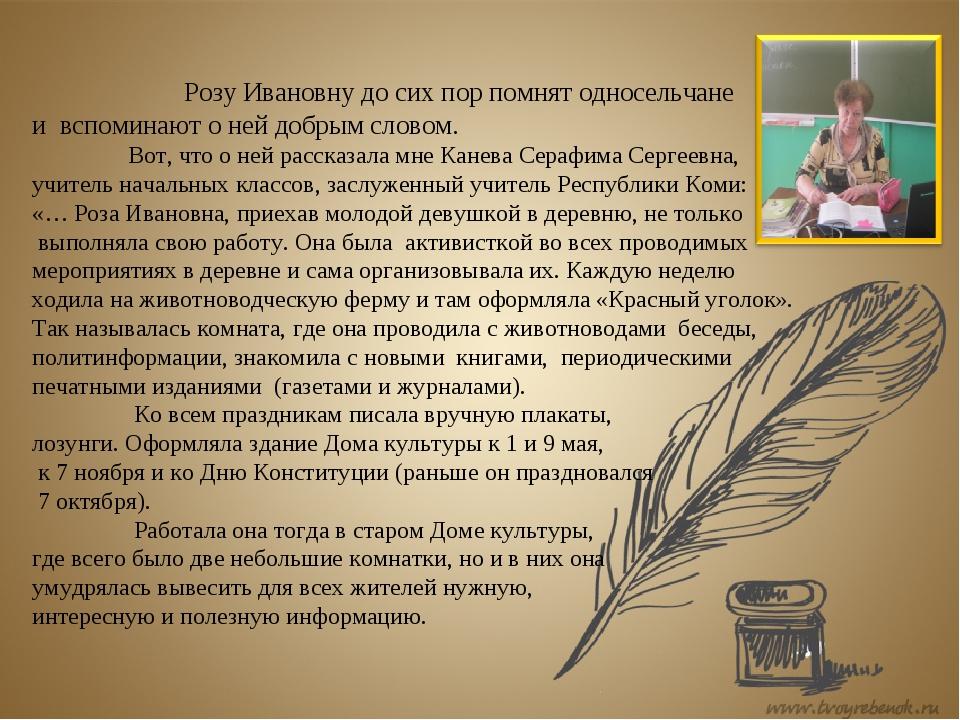 Розу Ивановну до сих пор помнят односельчане и вспоминают о ней добрым слово...