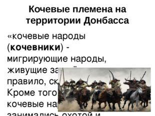 Кочевые племена на территории Донбасса «кочевые народы (кочевники) - мигрирую
