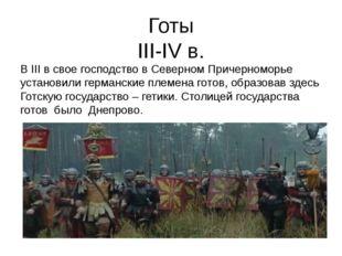 Готы III-IV в. В III в свое господство в Северном Причерноморье установили ге