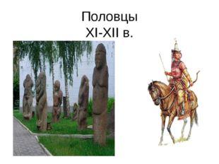 Половцы XI-XII в.