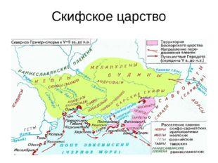 Скифское царство