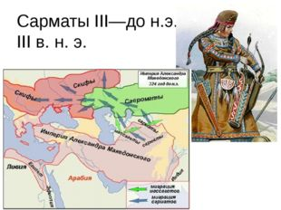 Сарматы III—до н.э. III в. н. э.
