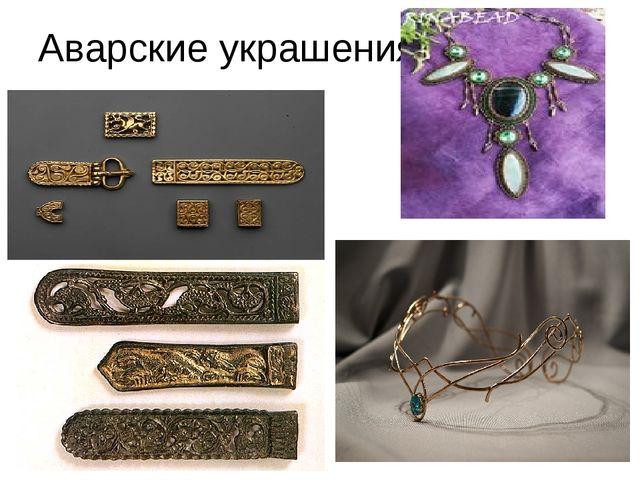 Аварские украшения