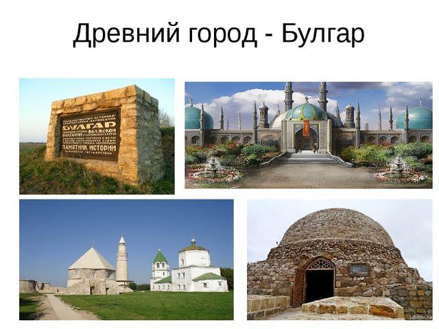 Древний город - Булгар
