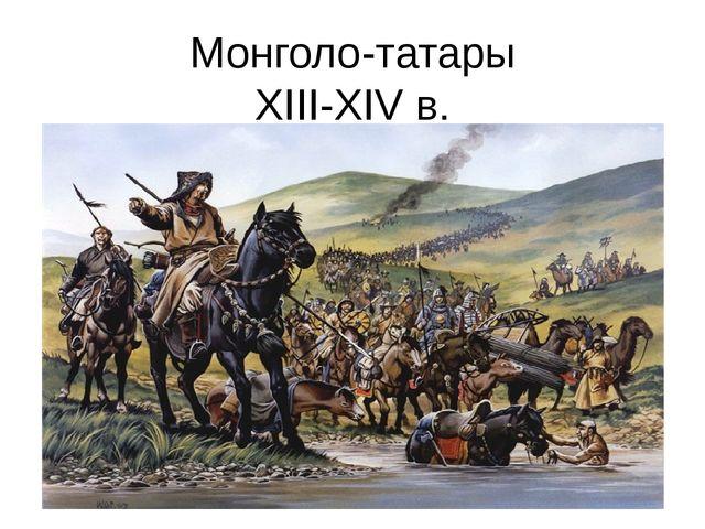 Монголо-татары XIII-XIV в.