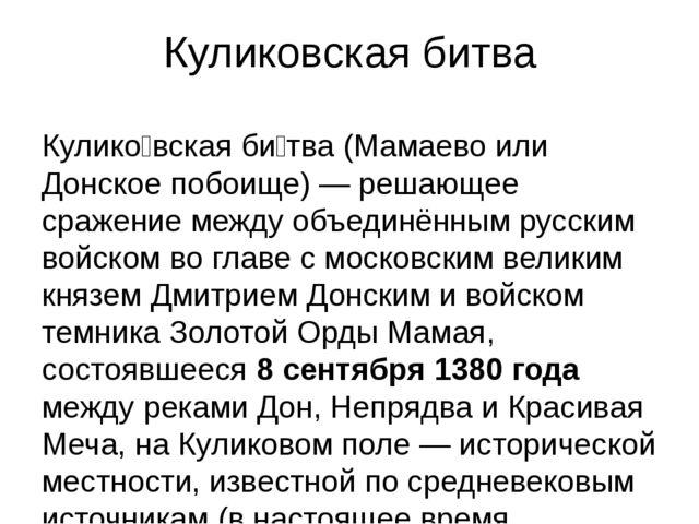 Куликовская битва Кулико́вская би́тва (Мамаево или Донское побоище) — решающе...