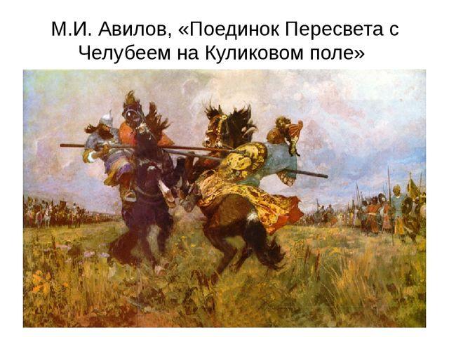 М.И. Авилов, «Поединок Пересвета с Челубеем на Куликовом поле»