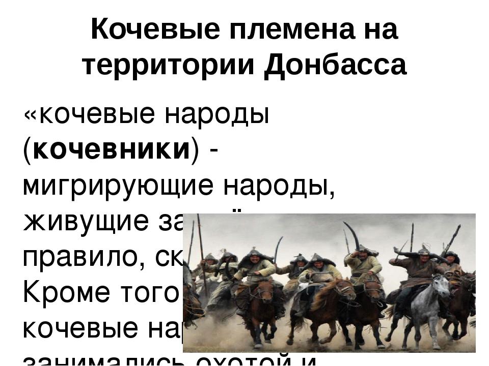 Кочевые племена на территории Донбасса «кочевые народы (кочевники) - мигрирую...