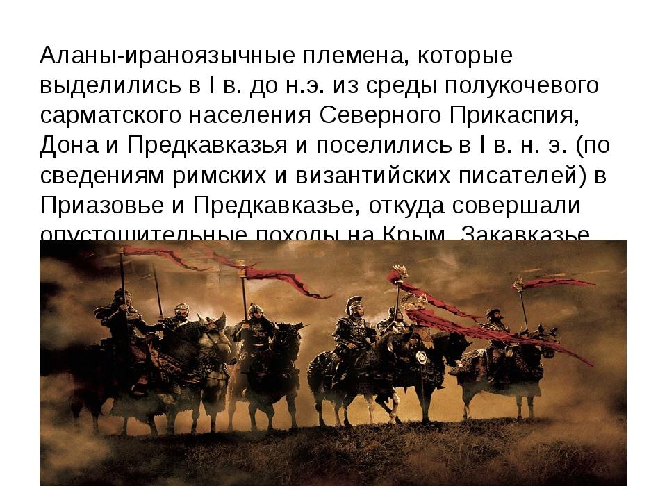 Аланы-ираноязычные племена, которые выделились в I в. до н.э. из среды полуко...
