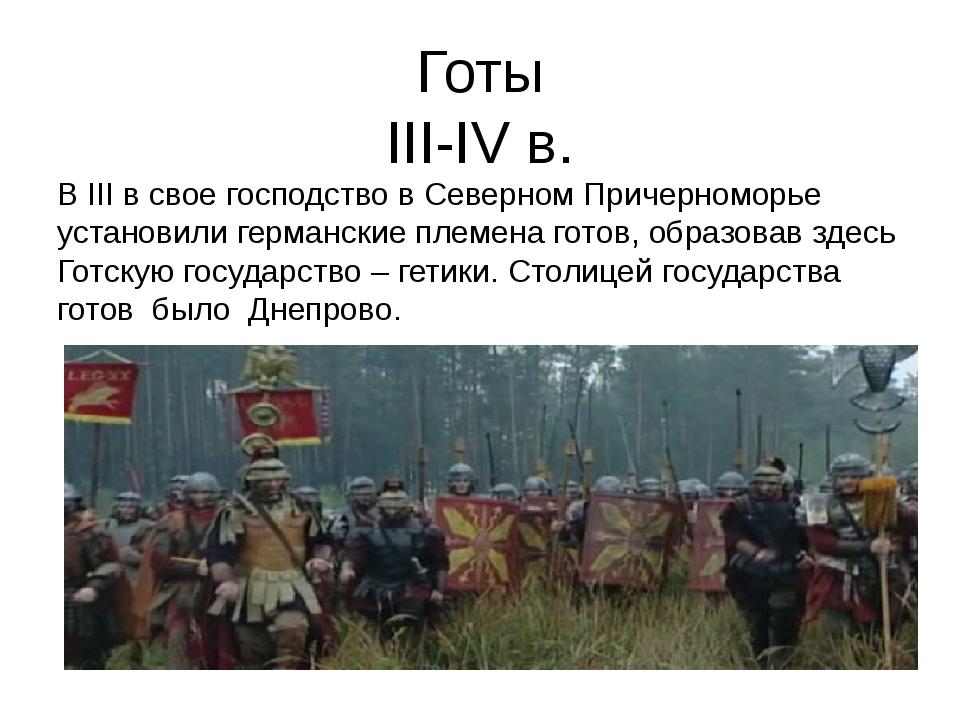 Готы III-IV в. В III в свое господство в Северном Причерноморье установили ге...
