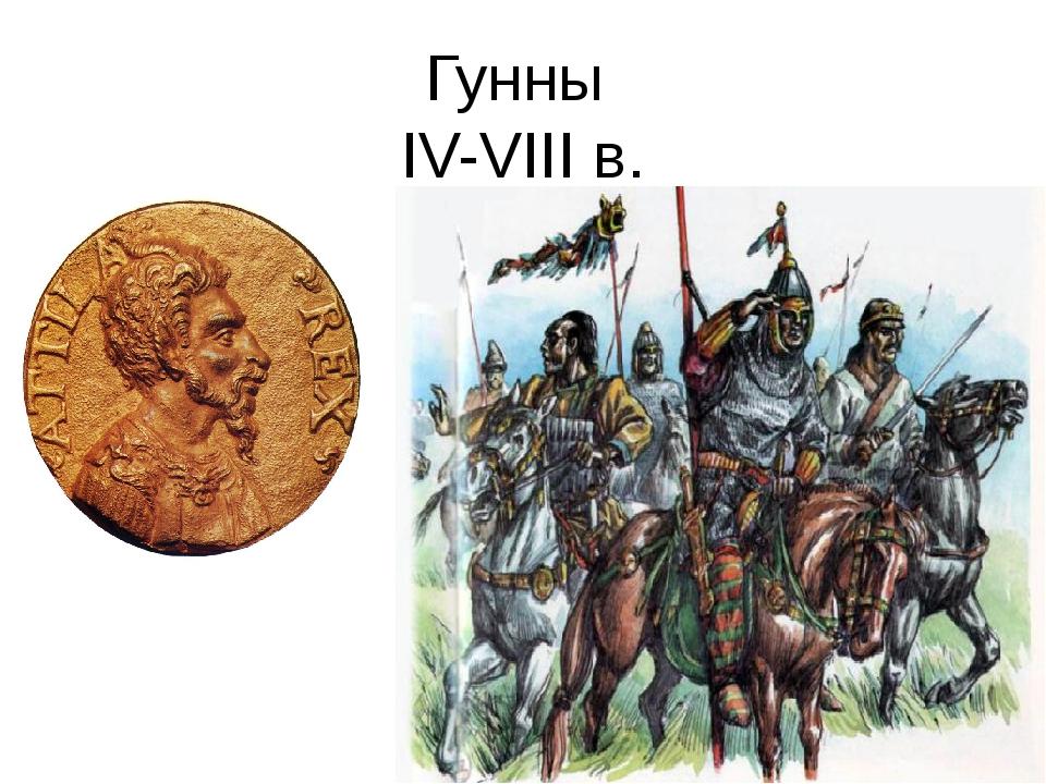 Гунны IV-VIII в.